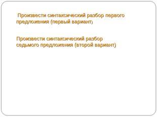 Произвести синтаксический разбор первого предложения (первый вариант) Произв