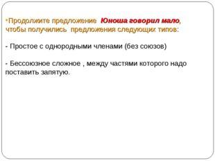 Продолжите предложение Юноша говорил мало, чтобы получились предложения след