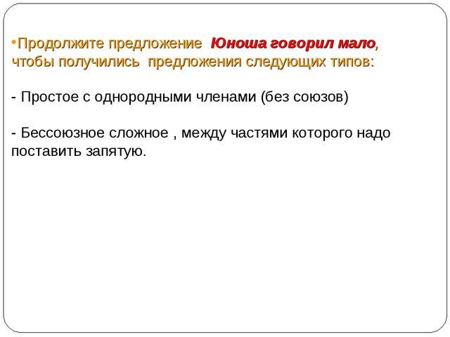 Продолжите предложение Юноша говорил мало, чтобы получились предложения след...