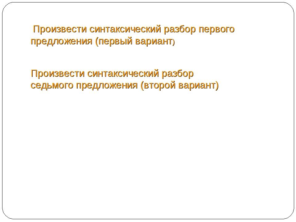 Произвести синтаксический разбор первого предложения (первый вариант) Произв...
