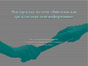 Мастер-класс на тему «Sms-язык как средство передачи информации» Автор: Кесар