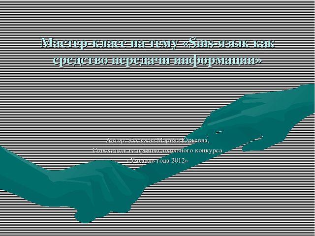 Мастер-класс на тему «Sms-язык как средство передачи информации» Автор: Кесар...