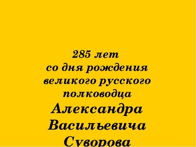 285 лет со дня рождения великого русского полководца Александра Васильевича С...