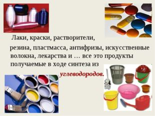 Лаки, краски, растворители, резина, пластмасса, антифризы, искусственные вол