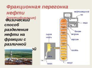 Фракционная перегонка нефти (ректификация) Физический способ разделения нефти