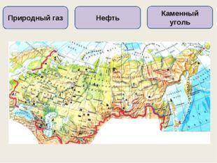 Природный газ Нефть Каменный уголь