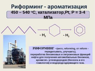 450 – 540 оС, катализатор,Pt, Р = 3-4 МПа - Н2 - Н2 РИФОРМИНГ –(англ, reformi
