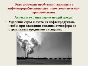 Экологические проблемы, связанные с нефтеперерабатывающим и коксохимическим п