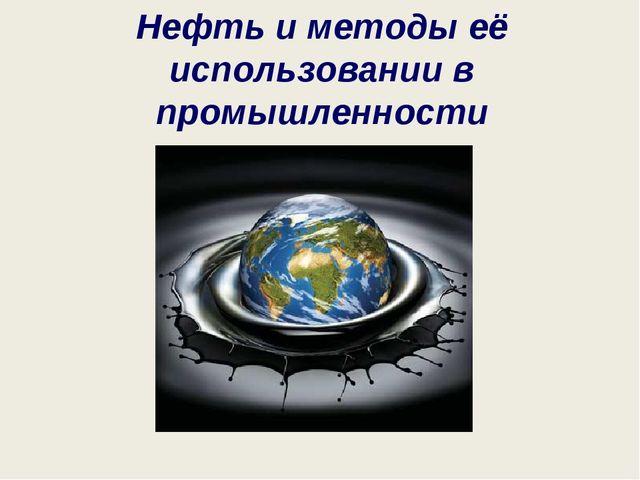 Нефть и методы её использовании в промышленности