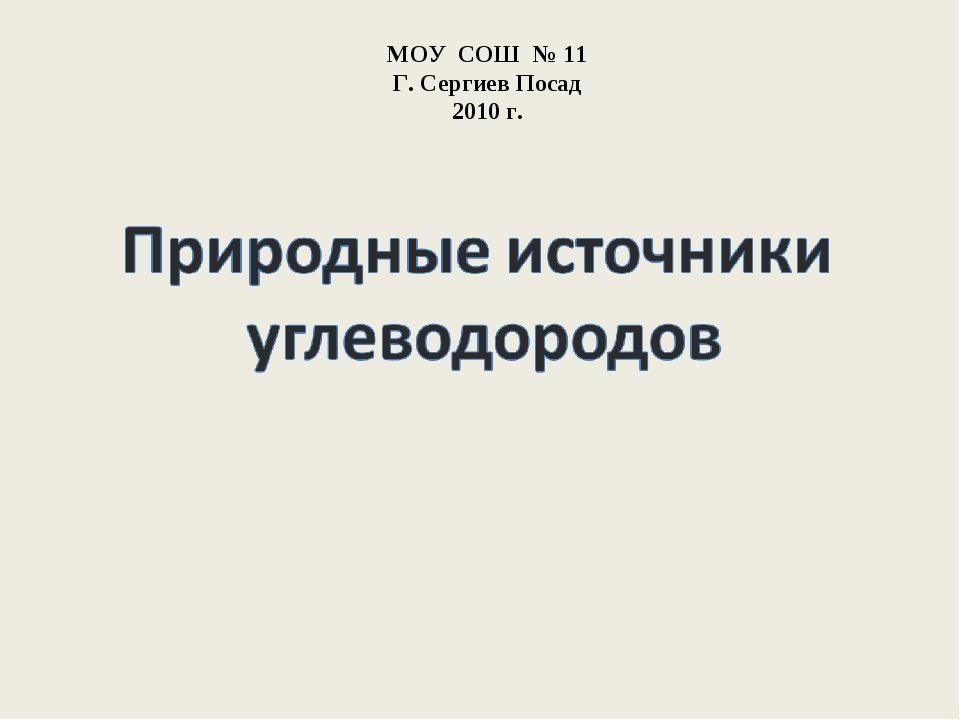 МОУ СОШ № 11 Г. Сергиев Посад 2010 г.