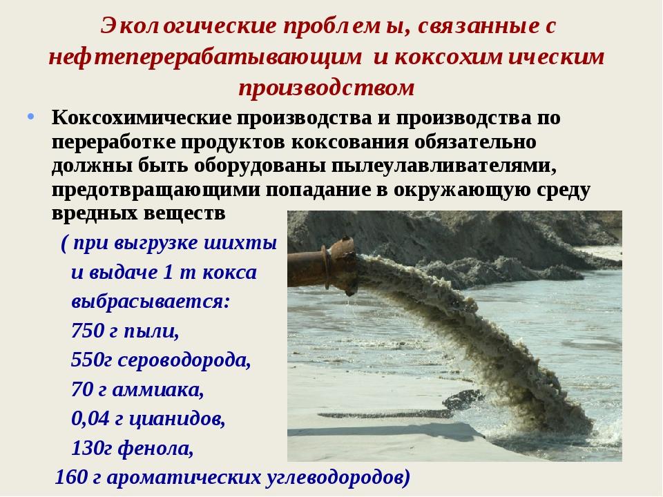 Коксохимические производства и производства по переработке продуктов коксован...
