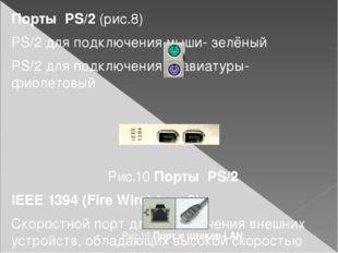 Порты PS/2 (рис.8) PS/2 для подключения мыши- зелёный PS/2 для подключения кл