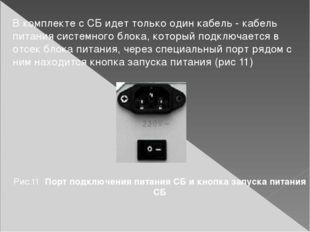 Рис.11 Порт подключения питания СБ и кнопка запуска питания СБ В комплекте с