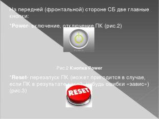 На передней (фронтальной) стороне СБ две главные кнопки: *Power- включение, о