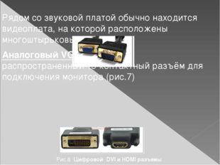 Рядом со звуковой платой обычно находится видеоплата, на которой расположены