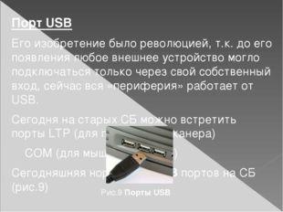 Порт USB Его изобретение было революцией, т.к. до его появления любое внешнее