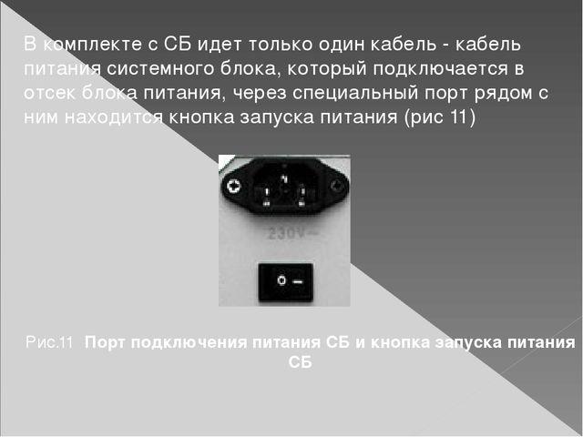 Рис.11 Порт подключения питания СБ и кнопка запуска питания СБ В комплекте с...