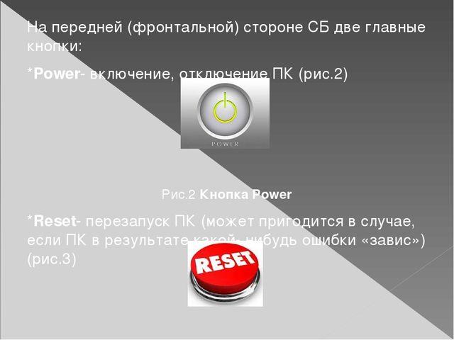 На передней (фронтальной) стороне СБ две главные кнопки: *Power- включение, о...