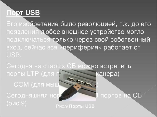 Порт USB Его изобретение было революцией, т.к. до его появления любое внешнее...