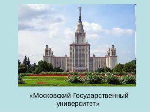 «Московский Государственный университет»