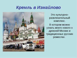 Кремль в Измайлово Это культурно-развлекательный комплекс. В котором можно уз