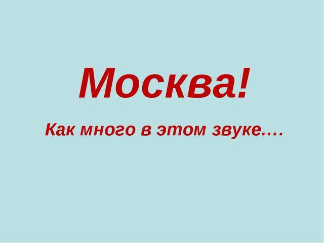 Москва! Как много в этом звуке….