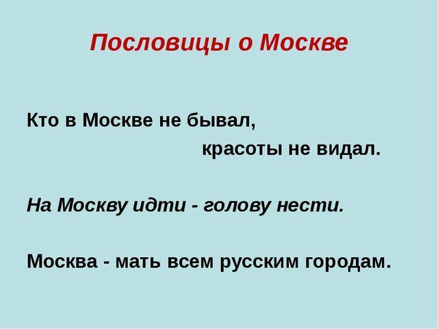 Пословицы о Москве Кто в Москве не бывал, красоты не видал. На Москву ид...