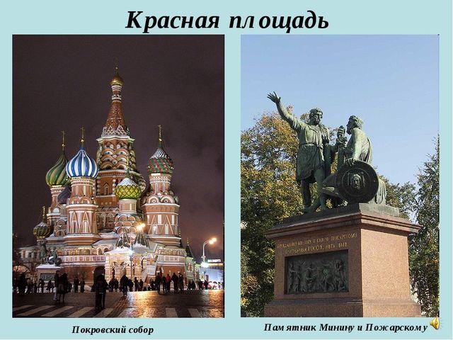 Красная площадь Покровский собор Памятник Минину и Пожарскому