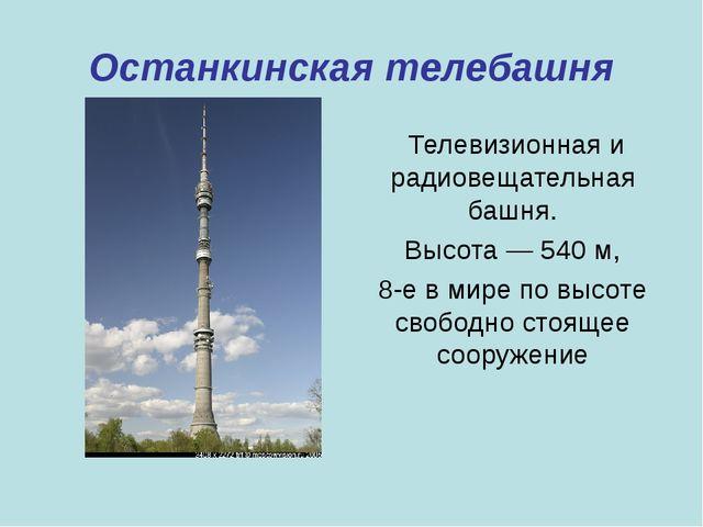 Останкинская телебашня Телевизионная и радиовещательная башня. Высота— 540...