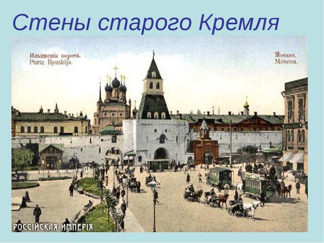 Стены старого Кремля