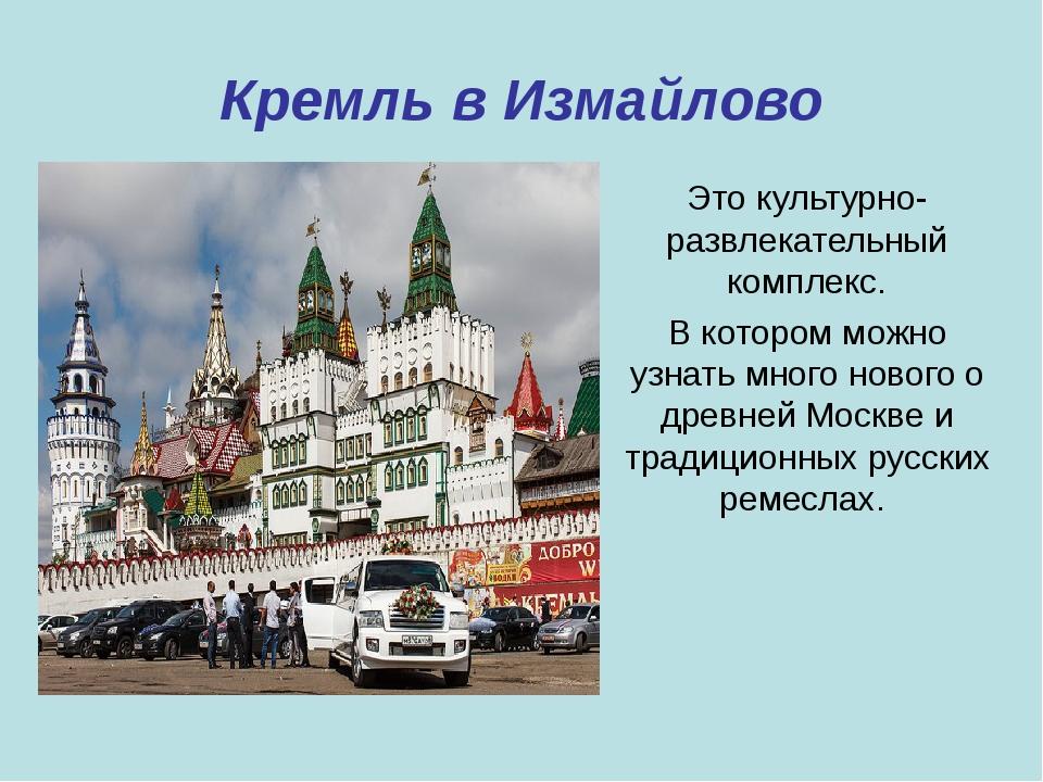 Кремль в Измайлово Это культурно-развлекательный комплекс. В котором можно уз...