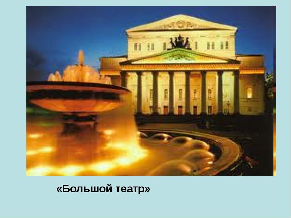«Большой театр»