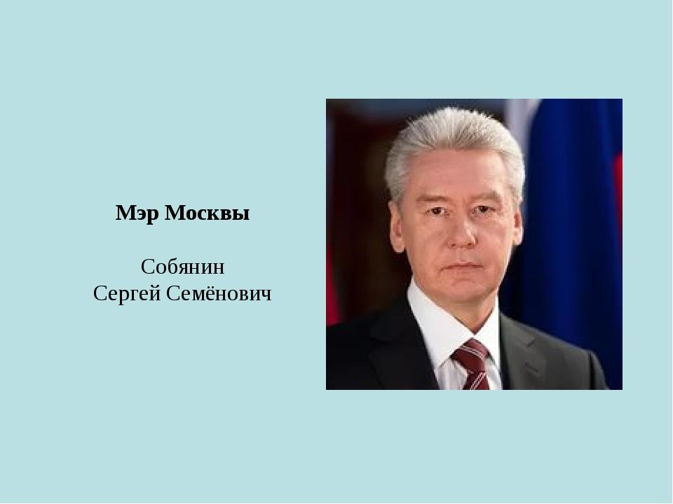Мэр Москвы Собянин Сергей Семёнович