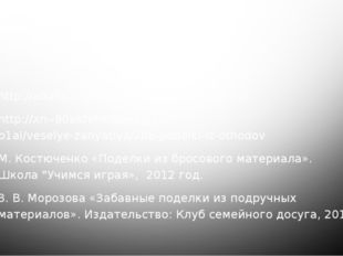 Литература: http://adalin.mospsy.ru/l_03_00/l0256.shtml http://xn--80akfehk0b