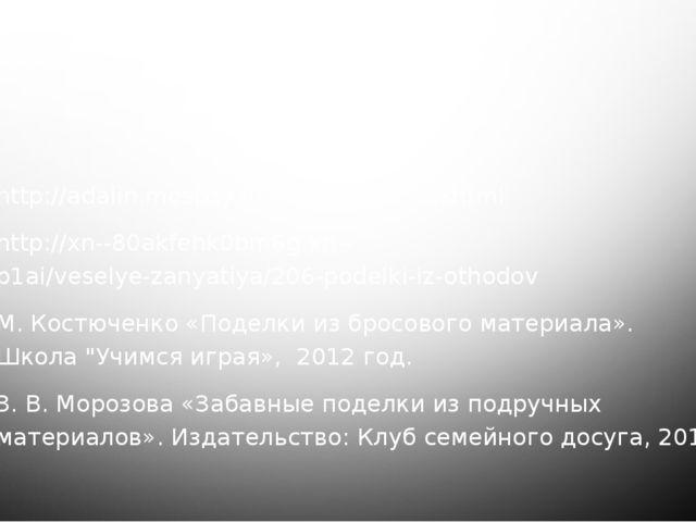 Литература: http://adalin.mospsy.ru/l_03_00/l0256.shtml http://xn--80akfehk0b...