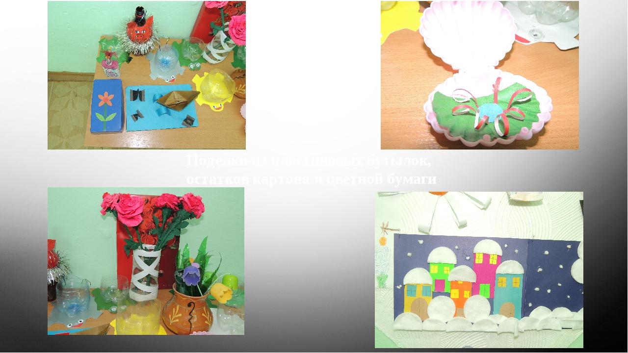 Поделки из пластиковых бутылок, остатков картона и цветной бумаги