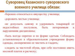 Суворовец Казанского суворовского военного училища обязан: -бережно относитьс