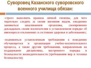 Суворовец Казанского суворовского военного училища обязан: -строго выполнять