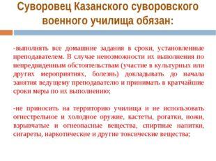 Суворовец Казанского суворовского военного училища обязан: -выполнять все дом