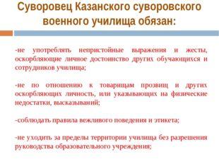 Суворовец Казанского суворовского военного училища обязан: -не употреблять не