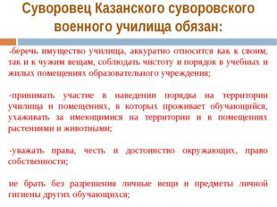 Суворовец Казанского суворовского военного училища обязан: -беречь имущество