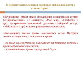О порядке использования телефонов мобильной связи и сети интернет. обучающийс