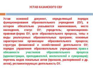 УСТАВ КАЗАНСКОГО СВУ Устав основной документ, определяющий порядок функционир
