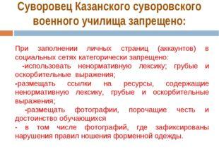 Суворовец Казанского суворовского военного училища запрещено: При заполнении