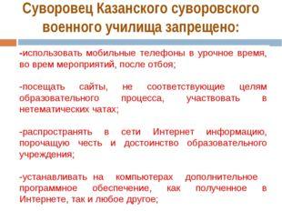 Суворовец Казанского суворовского военного училища запрещено: -использовать м