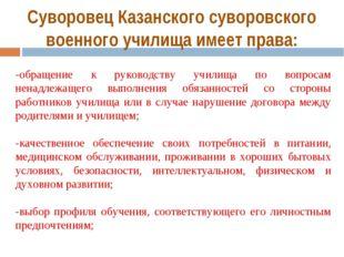 Суворовец Казанского суворовского военного училища имеет права: -обращение к