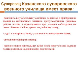 Суворовец Казанского суворовского военного училища имеет права: -дополнительн