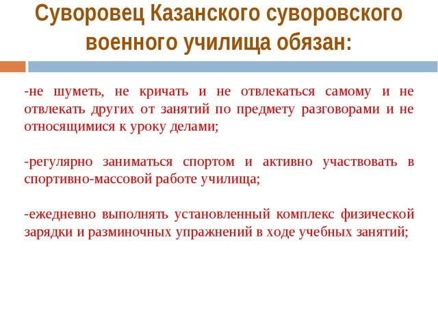 Суворовец Казанского суворовского военного училища обязан: -не шуметь, не кри...