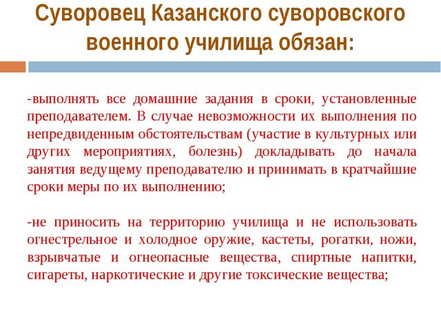 Суворовец Казанского суворовского военного училища обязан: -выполнять все дом...