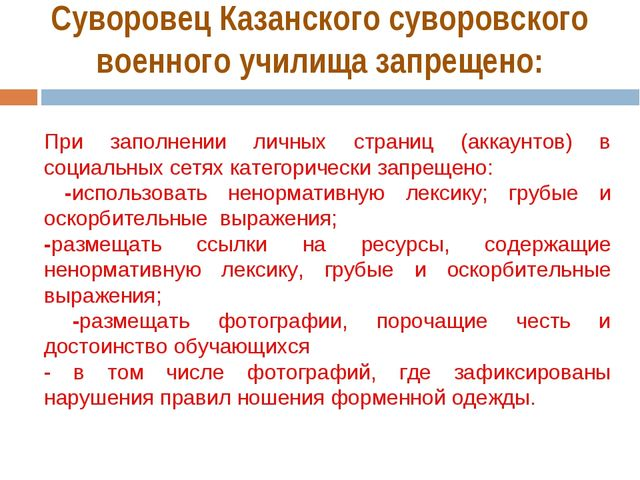 Суворовец Казанского суворовского военного училища запрещено: При заполнении...